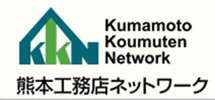 熊本KKN