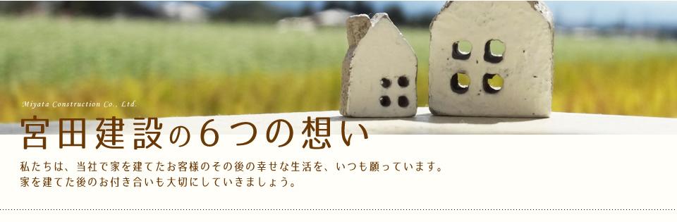 宮田建設の6つの建設